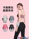臂包 手腕包跑步手機袋臂包運動臂套手臂套男女通用健身裝備包腕包臂袋寶貝計畫 上新