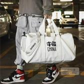 旅行包 短途旅行包男手提包女網紅大容量旅游包運動行李包袋防水健身包潮--快速出貨