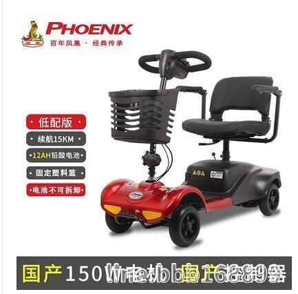 電動車 鳳凰電動車老年代步車四輪老人輕便可折疊殘疾人電瓶車小型小巴士 城市科技DF