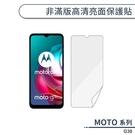 MOTO G30 高清亮面保護貼 Motorola 保護膜 螢幕貼 軟膜
