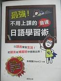 【書寶二手書T3/語言學習_EB4】最強!不用上課的音速日語學習術_朱育賢