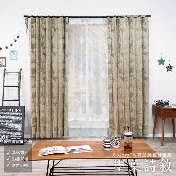 【訂製】客製化 窗簾 墨葉詩敘 寬201~270 高151~200cm 台灣製 單片 可水洗