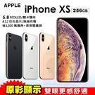 iPhone XS 256G 5.8吋 蘋果 智慧型手機 iphone 24期0利率 免運費