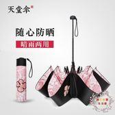 一件免運-雨傘天堂傘防曬防紫外線遮陽傘女太陽傘女神黑膠小清新兩用晴雨傘折疊