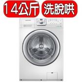 SAMSUNG三星【WD14F5K5ASW/TW】溫水,14KG滾筒洗衣機-亮麗白-有烘乾 優質家電