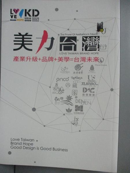 【書寶二手書T9/廣告_NKM】美力台灣:LOVE TAIWAN BRAND HOPE產業升級+品牌+美學=台灣未來_可