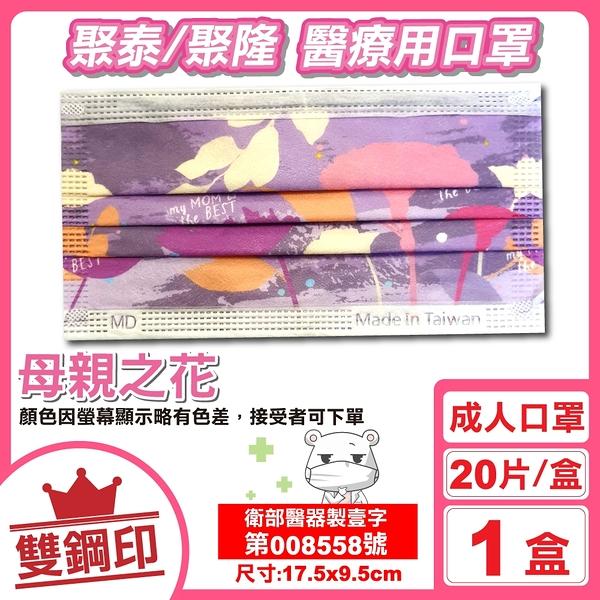 聚泰 聚隆 雙鋼印 成人醫療口罩 (母親之花) 20入/盒 (台灣製造 CNS14774) 專品藥局【2018060】