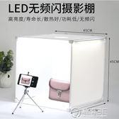 45cm小型LED攝影棚 補光套裝拍攝拍照燈箱柔光箱簡易攝影道具 電購3C
