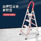 家用三四五步人字鋁合金踏板梯加厚不銹鋼室內便攜多功能摺疊梯子 【端午節特惠】