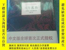 二手書博民逛書店百年孤獨(32開精裝)罕見未拆封Y13438 加西亞·馬爾克斯