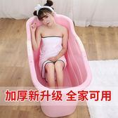 特大號成人浴桶塑料洗澡桶家用全身浴缸沐浴泡澡桶加厚大人浴盆女【樂享生活館】liv
