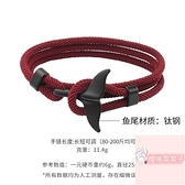 情侶手鏈編織繩女紅繩手飾鯨魚尾手繩男【櫻桃菜菜子】