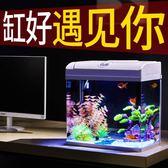 金魚缸自循環生態創意小型懶人免換水熱彎玻璃客廳桌面家用水族箱
