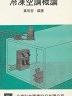 二手書R2YB81年6月再版《冷凍空調概論》蕭明哲 全華