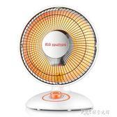 小太陽取暖器家用烤火爐節能電熱扇迷你電暖爐辦公室電暖氣ATF(220v) 探索先鋒