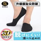 瑪榭 3D立體貼合趾尖防破隱形襪 (25~27cm) MS-21711