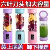 榨汁杯電動便攜式榨汁機迷你學生家用全自動果蔬小型多功能果汁機 完美情人精品館