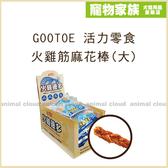 寵物家族-GOOTOE 活力零食火雞筋麻花棒(大)單入72g