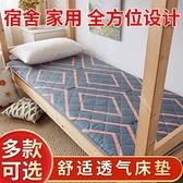 床墊 床墊學生宿舍床墊子0.9m打地鋪睡墊單雙人床褥墊1.8家用打地鋪床墊【快速出貨】