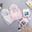 兒童透氣防曬衣男女童嬰兒寶寶夏季薄款防紫外線外套【淘嘟嘟】