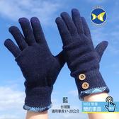 [ 開發票 蝴蝶魚 ButterflyFish  ] M03 藍 簡約素面 男款 雙層 觸控 手套 台灣製