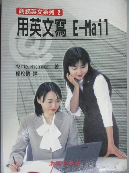 【書寶二手書T4/語言學習_GCH】用英文寫E-MAIL-商務英文系列2_楊玲慎, MARIENISHMO