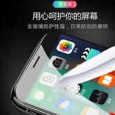 鋼化膜蘋果8Plus全屏手機7p藍光貼膜5D水凝