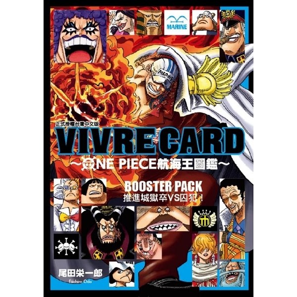 VIVRE CARD~ONE PIECE航海王圖鑑~Ⅰ 推進城獄卒VS囚犯!05