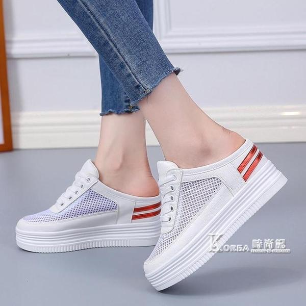 夏網紗內增高包頭半拖鞋女厚底楔形厚底鬆糕外穿涼拖鞋休閒懶人鞋