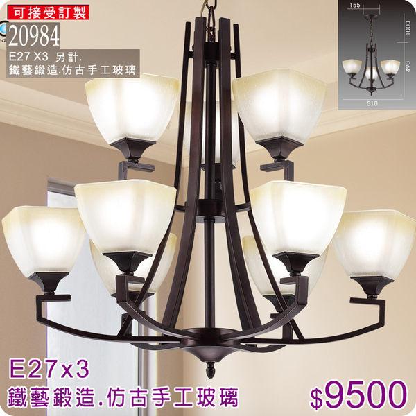 吊燈-E27X3--直徑51高49【雅典娜燈飾】20984