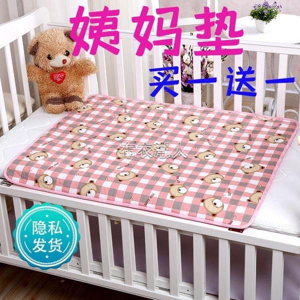 大姨媽墊可洗女學生宿舍月經墊生理期小褥子防側漏例假床墊隔尿墊 快速出貨