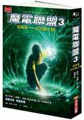 魔電聯盟3:電風暴 安培號之戰