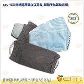 台灣製 STC 抑菌涼感竹炭口罩套組 含奈米銀離子防護墊 口罩套*2 防護墊*10 涼感 透氣 可清洗