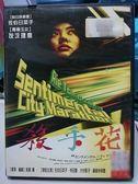 挖寶二手片-J18-080-正版DVD*日片【殺手花】-佐伯日菜子*友坂理惠