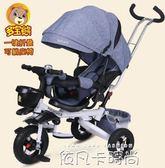 多寶熊折疊兒童三輪車寶寶腳踏車可躺嬰幼兒手推車1-3-5歲童車igo 依凡卡時尚