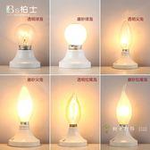 蠟燭燈泡e14小螺口E27黃光鎢絲燈泡LED透明尖泡拉尾泡110V【快速出貨】
