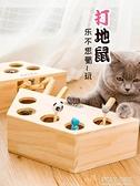 貓打地鼠玩具抖音網紅同款貓抓板互動益智寵物玩具貓咪用品逗貓棒 夏季狂歡