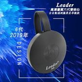 【六代Leader】圓形飛船款 雙核全自動無線影音傳輸器(送4大好禮)