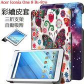 彩繪卡斯特 宏基 Acer Iconia One 8 B1-870 平板皮套 防摔 智能休眠 支架 自動吸附 超薄三折