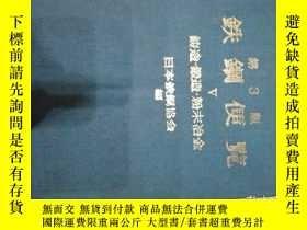 二手書博民逛書店鐵鋼便覽罕見鑄造.鍛造.粉末冶金Y268360 日本鐵鋼協會 日