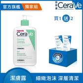 CeraVe適樂膚 溫和泡沫潔膚露473ML 肌膚潔淨組 泡沫質地