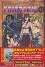 FAIRY TAIL<34>(少年マガジンKC) 日文書
