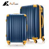 行李箱 登機箱 20+24吋兩件組 ABS撞色耐衝擊護角 AoXuan 果汁Bar系列