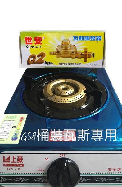 【刷卡分期+免運費】上豪 瓦斯爐 GS-8 / GS8 桶裝瓦斯專用贈調整器 新和金爐頭設計 超大火