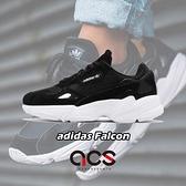 adidas 老爹鞋 Falcon W 黑 白 皮革鞋面 復古 老爺鞋 爸爸鞋 運動鞋 女鞋【ACS】 B28129