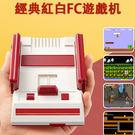 新款迷你 FC紅白機 家用遊戲機 電玩 任天堂遊戲機 手掌版內置500款遊戲 80後珍藏 復古 插卡遊戲機