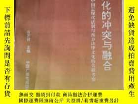 二手書博民逛書店罕見法律文化的衝突與融合[1版1印,僅1500冊]Y27852