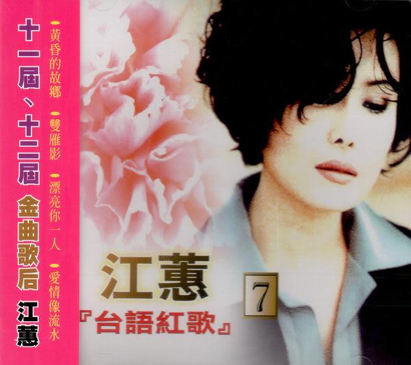 江蕙台語紅歌 第7輯 CD  (音樂影片購)