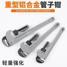 水管鉗 超輕型鋁合金柄管子鉗水管鉗管子扳手水泵鉗圓管水電安裝工具