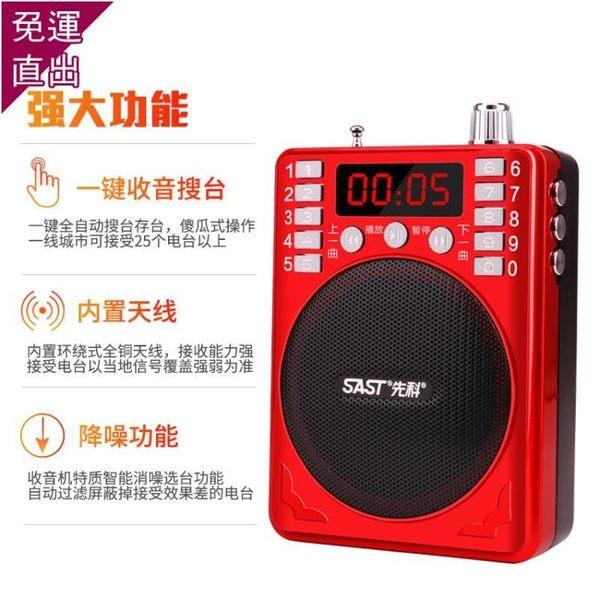 收音機 插卡便攜迷你音響老人戲曲音樂MP3播放器錄音功能機FM老年人戲曲評書隨身聽充電新款